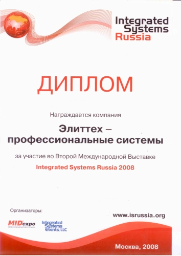 Integrated Systems Russia 2008